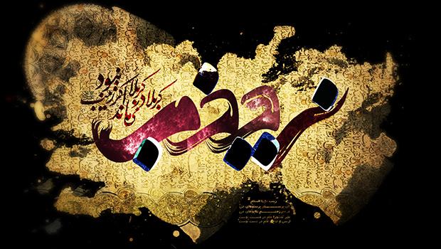 بِسْمِ اللّهِ الْرَّحْمنِ الْرَّحیمْمرحوم علامه مامقانی (ره ) در مجلد سوم کتاب شریف ((تنقیح المقال )) درباره سیدتنا زینب الکبری (س) می نویسد :((درباره سیدتنا زینب الکبری می گویم : […]