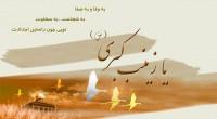 محل دفن حضرت زینب علیها السلام یکی از موضوعات مورد پرسش از سوی مؤمنین و مبلغان محترم، تعیین محل دقیق قبر مطهر حضرت زینب کبری علیها السلام است. این سؤال […]