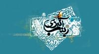 آیا حضرت زینب (س) جزء اصحاب کساء است ؟ پاسخ اینکه آیا حضرت زینب در زمان وقوع حدیث کساء به دنیا آمده بوده یا خیر، در تاریخ و منابع روایی […]