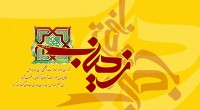 آیا حضرت زینب سلام الله علیها جزء اصحاب کساء است؟ پرسش آیا حضرت زینب سلام الله علیها در زمان وقوع حدیث کساء در دنیا بود؟ اگر به دنیا آمده بوده […]