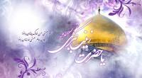 بِسْمِ اللّهِ الْرَّحْمنِ الْرَّحیمْ روایت شده است که پس از ولادت حضرت زینب (س ) ، حسین (ع ) که در آن هنگام کودک سه چهارساله بود ، به محضر […]