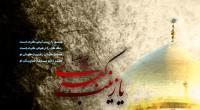 در بین اهل سنت مشهور است که ابوطالب غیر مسلمان از دنیا [ صفحه ۲۲] رفته، ولی علمای شیعه اجماع دارند بر این که وی مسلمان مرده است؛ و برای […]