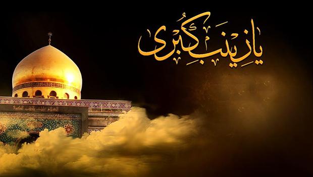 حضرت زینب علیها السلام در یک نگاه پر رفت و آمدترین خانه – محله بنیهاشم – را آوای شادی و سرور در آغوش گرفته بود، موج شعف و لبخند همراه […]